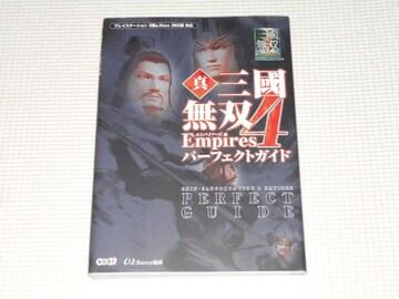 PS2 xbox360★真・三國無双4 Empires パーフェクトガイド