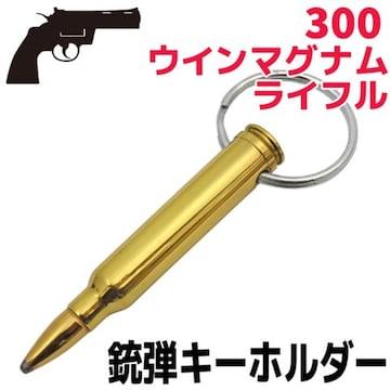 弾丸 キーホルダー 銃弾 575 300 ウインマグナム ライフル 8.2cm 銃 ミリタリー