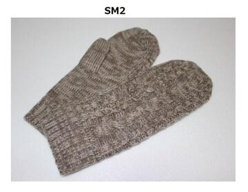 サマンサモスモス Samansa Mos2 SM2/ケーブル編みミトン/新品