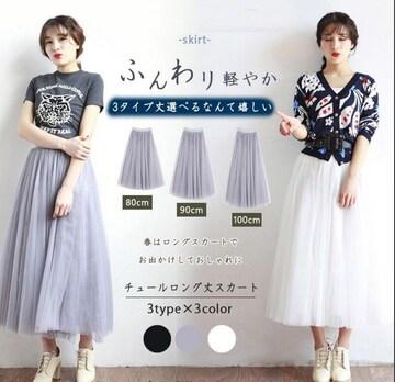 レディーススカート ロング丈 チュールスカート ギャザー/WAK51