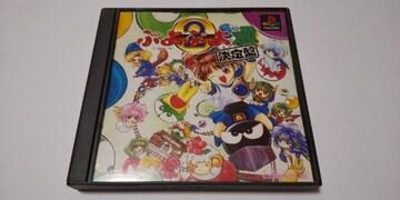 PS/【2本迄送料180円!!】ぷよぷよ通決定盤