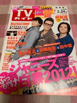 ★1冊/TVガイド 2012.2.18〜 関東版