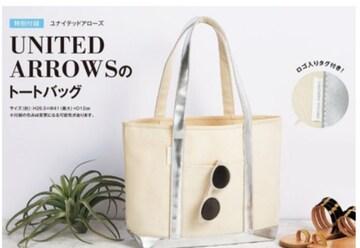 ユナイテッドアローズ☆トートバッグ 新品未使用 超特価スタート
