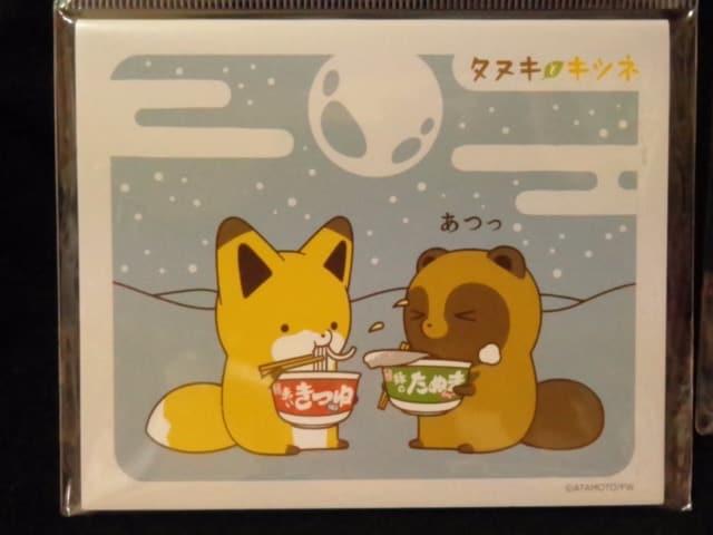 ■タヌキとキツネ■メモ帳2点☆非売品■