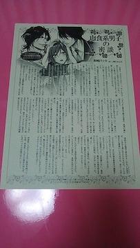 桐嶋リッカ ウサギ系男子の受難 コミコミスタジオ購入特典ペーパー