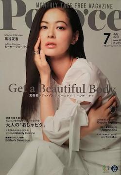 黒谷友香【Pococe】2016年7月号