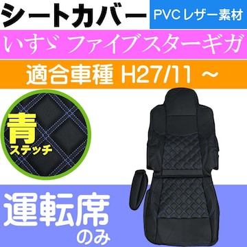 いすゞ ファイブスターギガ シートカバー CV008R-BL Rb105