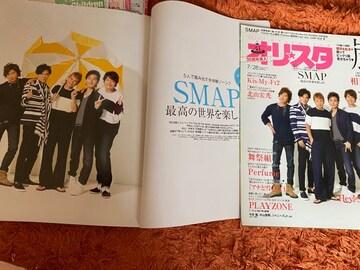 オリスタ 2014/7/28 SMAP 切り抜き