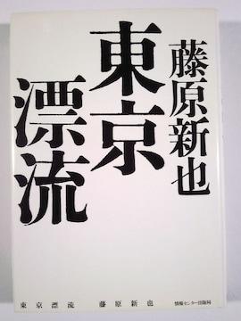 ★藤原新也★★「東京漂流」★単行本★美品★★伝説的風景論★★