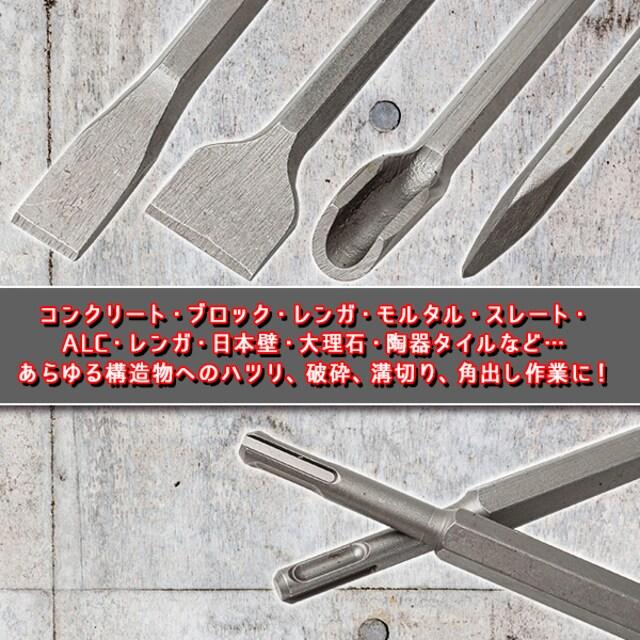 電動ハンマー用チゼル タガネ 7点セット < ペット/手芸/園芸の
