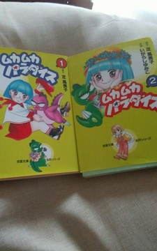 ムカムカパラダイス/文庫版全2巻