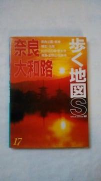☆ガイドブック 歩く地図 奈良大和路 中古本