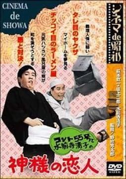 〓コント55号&水前寺清子の神様の恋人 藤岡弘
