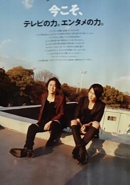 ★亀と山P★切り抜き&表紙★SI♪/青春