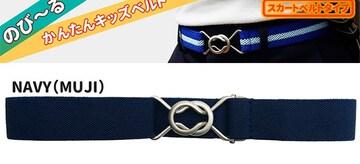 ¢M キッズ用 のびーる 簡単装着 かわいゴムベルト スカートベルト/無地NV