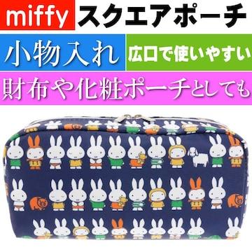 miffy ミッフィー スクエアポーチ 小物入れ K-8763 Ap072