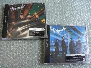 新品未開封/KAT-TUN『TRAGEDY』CD+DVD【初回盤1+2】2枚set