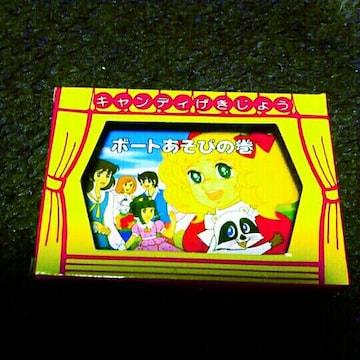 新品 キャンディキャンディ ミニ 紙芝居 いがらしゆみこ