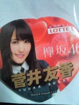欅坂46 菅井友香 ロッテ ハート型 缶バッチ