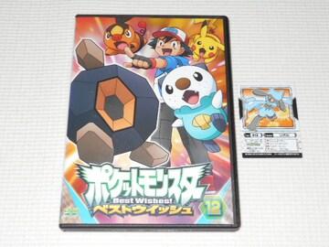 DVD★ポケットモンスター ベストウイッシュ 12 レンタル用