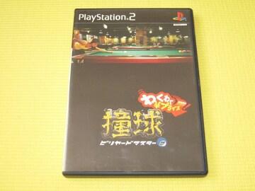PS2★即決★撞球 ビリヤードマスター2 BEST★箱説付