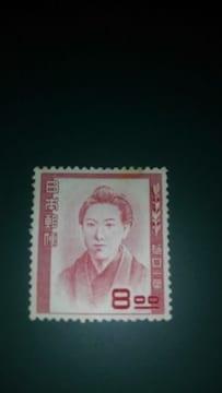 樋口一葉【未使用記念切手】文化人シリーズ
