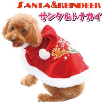 クリスマス ウェア サンタとトナカイ MD-S★新品 X'mas
