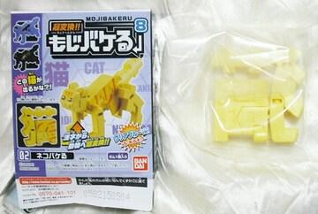 超変換!! もじバケる8 02 猫 ネコバケる 黄色 開封後未使用 即決