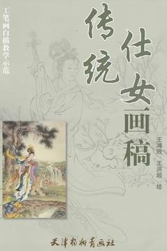 刺青 参考本  仕女 画稿 【タトゥー】 316
