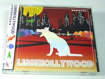 LIBB!HOLLYWOOD CD 若き情熱の悩み