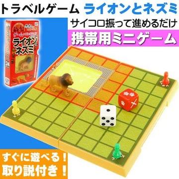 トラベルゲーム ライオンとネズミ サイコロ振って遊ぶ Ag043
