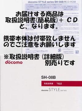 メール便送料込♪ 新品 ドコモ SH-08B用 [簡易版] 取扱説明書&CD
