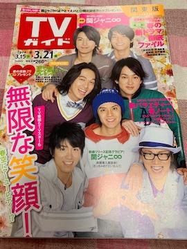 ★1冊/TVガイド 2008.3.15〜 関東版