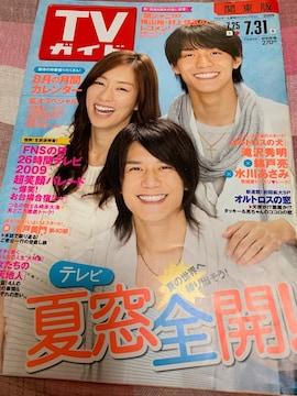 ★1冊/TVガイド 2009.7.25〜 関東版