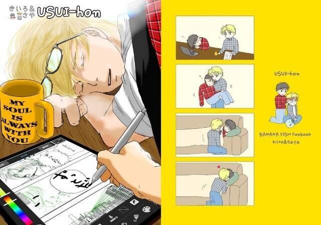 BANANA FISH「USUI-hon」  < アニメ/コミック/キャラクターの