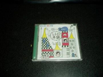 CD「レトロ本舗/初恋朝顔」05年盤