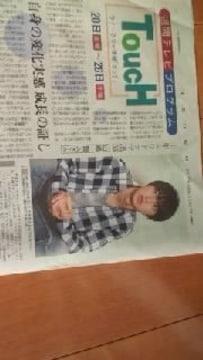 山崎賢人新聞切り抜き