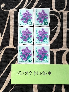 未使用92円普通切手6枚552円分◆モバペイ歓迎