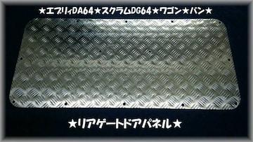 ●スクラムDG64★ワゴン★バン★アルミリアゲートドアパネル