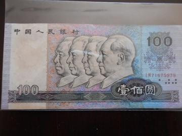 第四套人民幣 中国人民銀行 100元