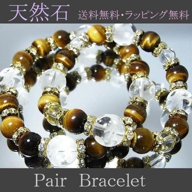 セット価格四神獣水晶ペアブレス数珠  < 女性アクセサリー/時計の