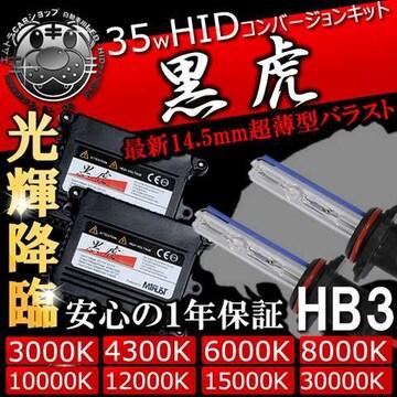HIDキット 黒虎 HB3 35W 3000K イエロー ハイビームに キセノン ディスチャージ エムトラ
