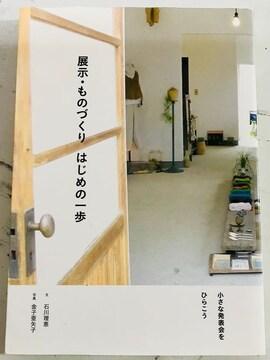 石川理恵/展示ものづくりはじめの一歩クリックポスト配送可能
