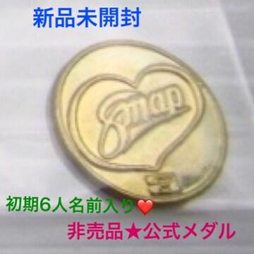 新品未使用☆SMAP デビュー時6人メンバー名前入★非売品コイン