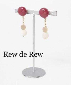 カラーパーツイヤリング WineRed【新品】Rew de Rew