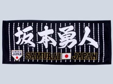☆【SAMURAI JAPAN】坂本勇人 フェイスタオル