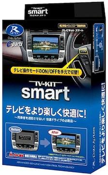 データシステム(Datasystem)テレビキット(スマートタイプ) CX-3