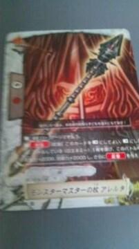バディファイト モンスターマスターの杖アレルタ トレカ
