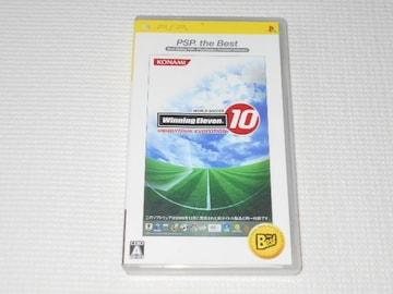 PSP★ワールドサッカー ウイニングイレブン10