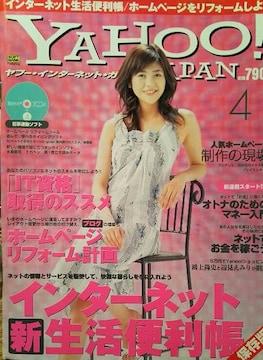 白石美帆【YAHOO!JAPAN】2004年4月号
